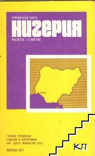 Справочная карта: Нигерия