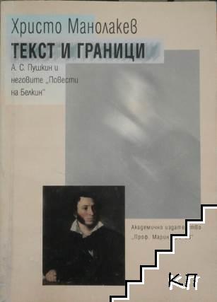 "Текст и граници: А. С. Пушкин и неговите ""Повести на Белкин"""