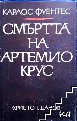 Смъртта на Артемио Крус