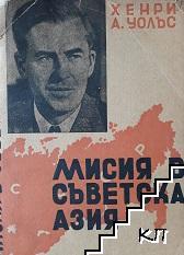 Мисия в Съветска Азия