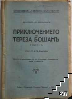 Приключението на Тереза Бошамъ