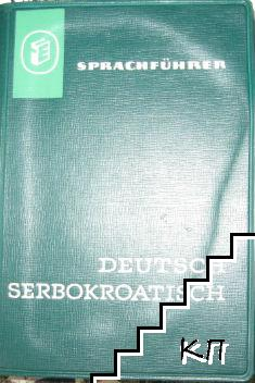Sprachführer: Deutsch-Serbokroatisch