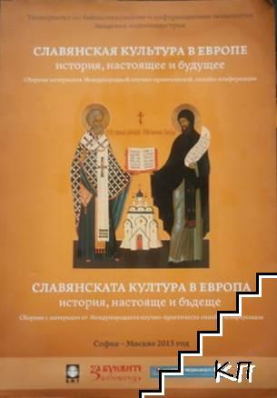 Славянская культура в Европе: История, настоящее и будущее / Славянската култура в Европа: История, настояще и бъдеще