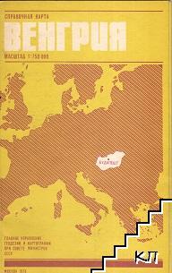 Справочная карта: Венгрия