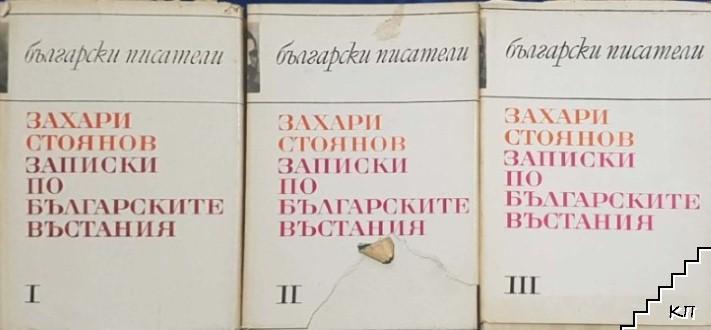 Записки по българските въстания. Книга 1-3