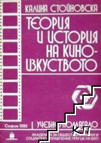 Теория и история на киноизкуството