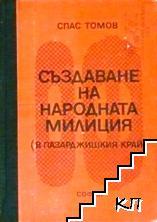 Създаване на народната милиция в Пазарджишкия край