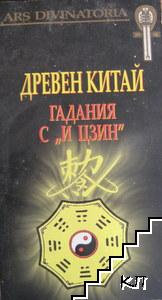 """Древен Китай: Гадания с """"И Цзин """""""