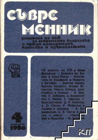 Съвременник. Бр. 4 / 1986