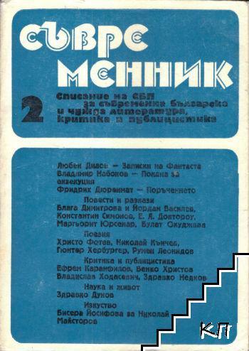 Съвременник. Бр. 2 / 1988