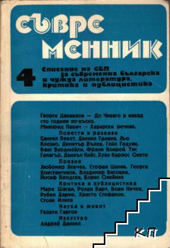 Съвременник. Бр. 4 / 1988