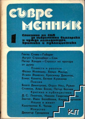 Съвременник. Бр. 1 / 1989
