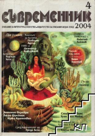 Съвременник. Бр. 4 / 2004