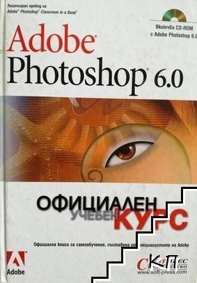 Adobe Photoshop 6.0