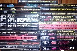 Стивън Кинг. Комплект от 28 книги