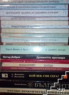 Древна България. Комплект от 18 книги
