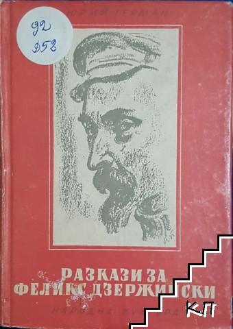 Разкази за Феликс Дзерджински