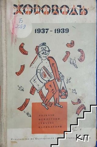 Хороводъ 1937-1939