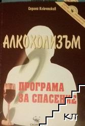 Алкохолизъм. Програма за спасение