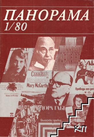 Панорама. Бр. 1 / 1980