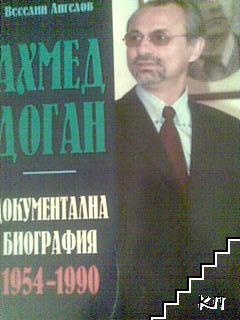 Ахмед Доган - документална биография 1954-1990