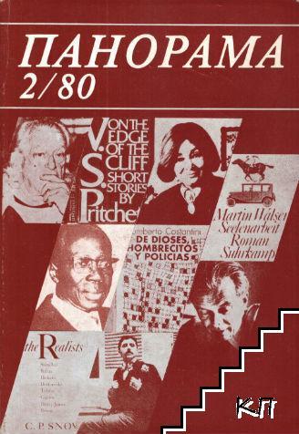 Панорама. Бр. 2 / 1980