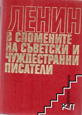 Ленин в спомените на съветските и чуждестранни писатели