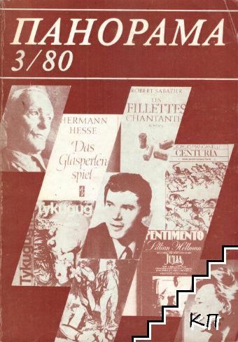 Панорама. Бр. 3 / 1980
