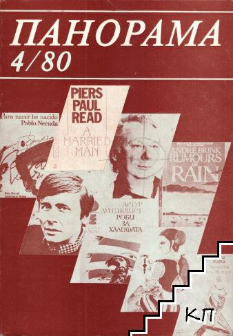 Панорама. Бр. 4 / 1980