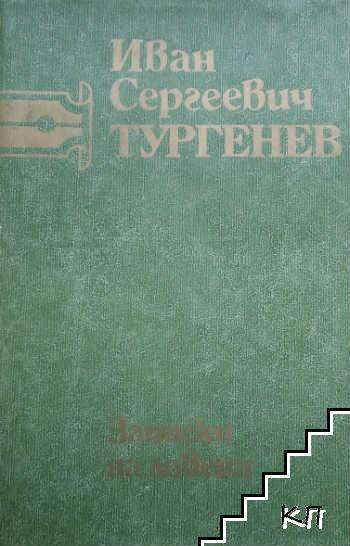 Събрани съчинения в шест тома. Том 5: Записки на ловеца