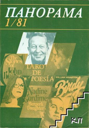 Панорама. Бр. 1 / 1981