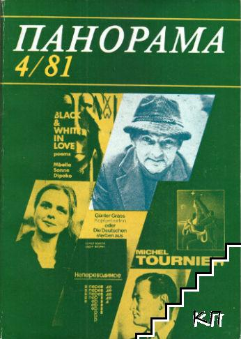 Панорама. Бр. 4 / 1981
