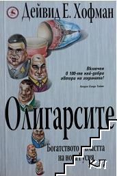 Олигарсите: Богатството и властта на нова Русия