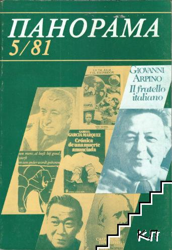 Панорама. Бр. 5 / 1981
