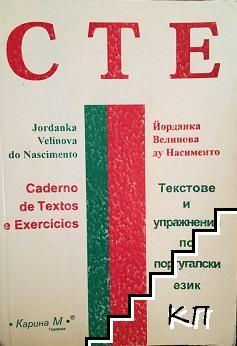 СТЕ. Текстове и упражнения по португалски език