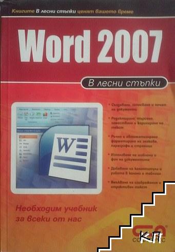 Word 2007. В лесни стъпки