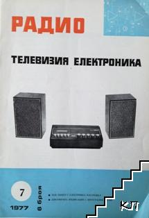 Радио, телевизия, електроника. Бр. 7/1977