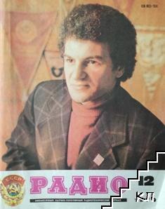 Радио. Бр. 12 / 1979