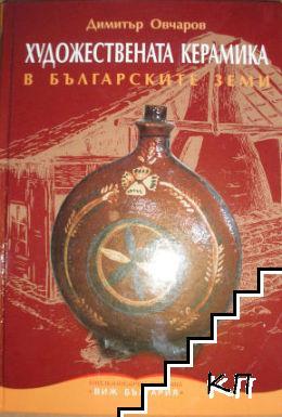 Художествената керамика в българските земи