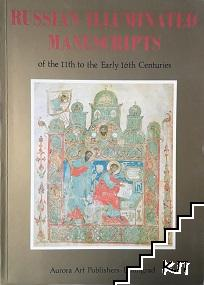 Russian illuminated Manuscripts of the 11th to the Early 16th Centurie