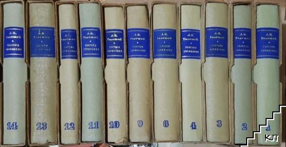 Събрани съчинения в четиринадесет тома. Том 1-4, 8-14