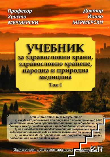Учебник за здравословни храни, здравословно хранене, народна и природна медицина. Том 1