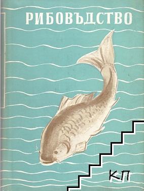 Рибовъдство
