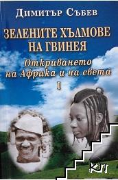 Зелените хълмове на Гвинея. Книга 1: Откриването на Африка и на света