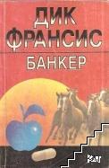 Банкер