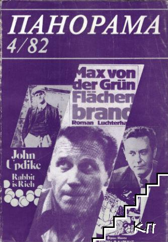 Панорама. Бр. 4 / 1982