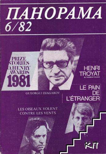 Панорама. Бр. 6 / 1982