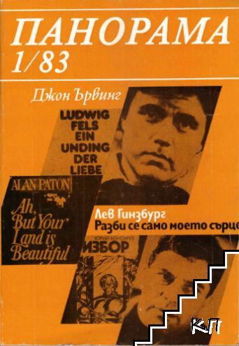 Панорама. Бр. 1 / 1983
