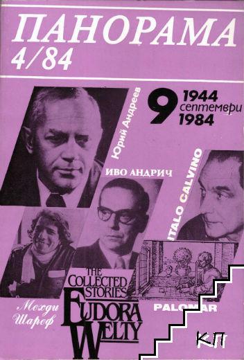 Панорама. Бр. 4 / 1984