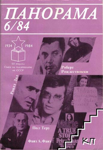 Панорама. Бр. 6 / 1984